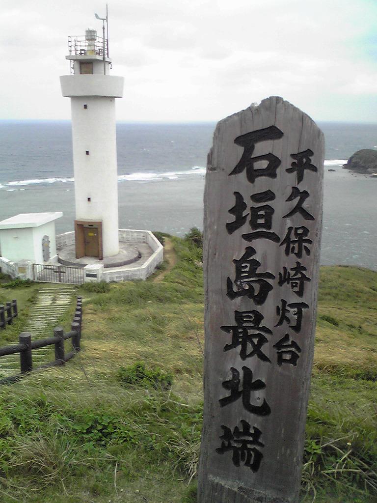 石垣島カンパチジギング遠征(08/01/25~27)1日目
