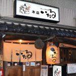 金沢に旅行へ行ったなら絶対お勧めな居酒屋は「いたる」で決まりな件
